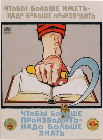 Советский политический плакат.