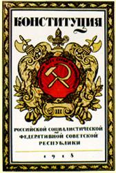 РАЗДЕЛ ВТОРОЙ. ОБЩИЕ ПОЛОЖЕНИЯ КОНСТИТУЦИИ РОССИЙСКОЙ СОЦИАЛИСТИЧЕСКОЙ ФЕДЕРАТИВНОЙ СОВЕТСКОЙ РЕСПУБЛИКИ