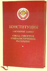 Конституция рсфср 1978 реферат 6236