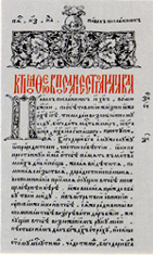 `Books of the Apostles` by Ivan Fedorov - the first printed printed book