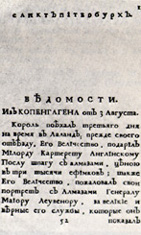 `Vedomosti` - the first Russian newspaper