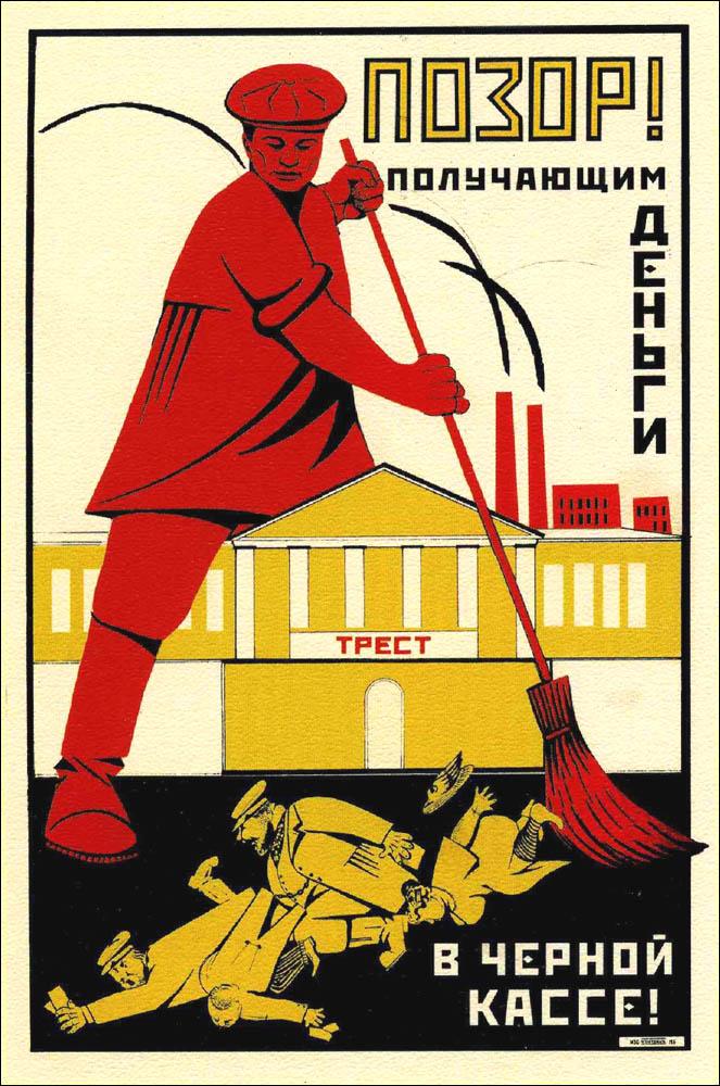 Позитивный советский плакат.