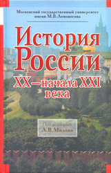 орлов история россии мгу скачать pdf