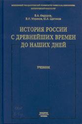 история россии учебник для вузов мгу