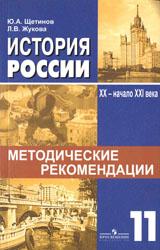 Отчет о научной работе исторического