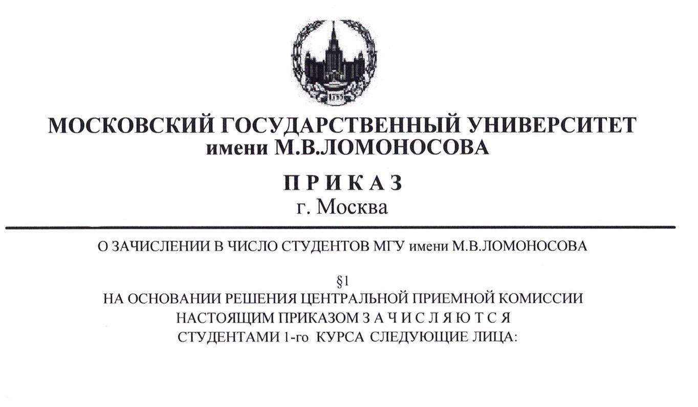 Приказы о зачислении 2016 г.
