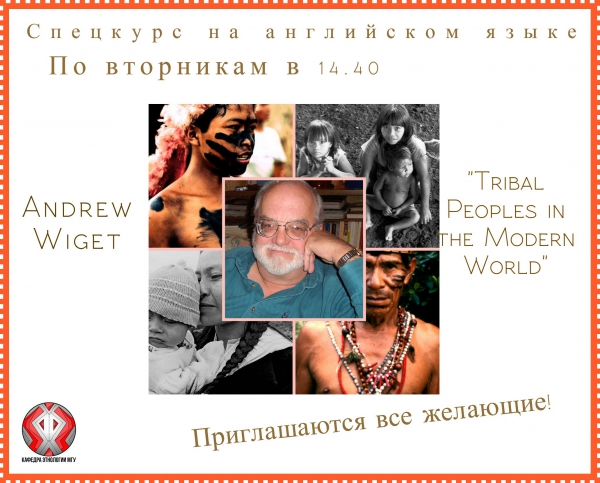 "Спецкурс профессора Э.Вигета ""Tribal Peoples in the Modern World"""