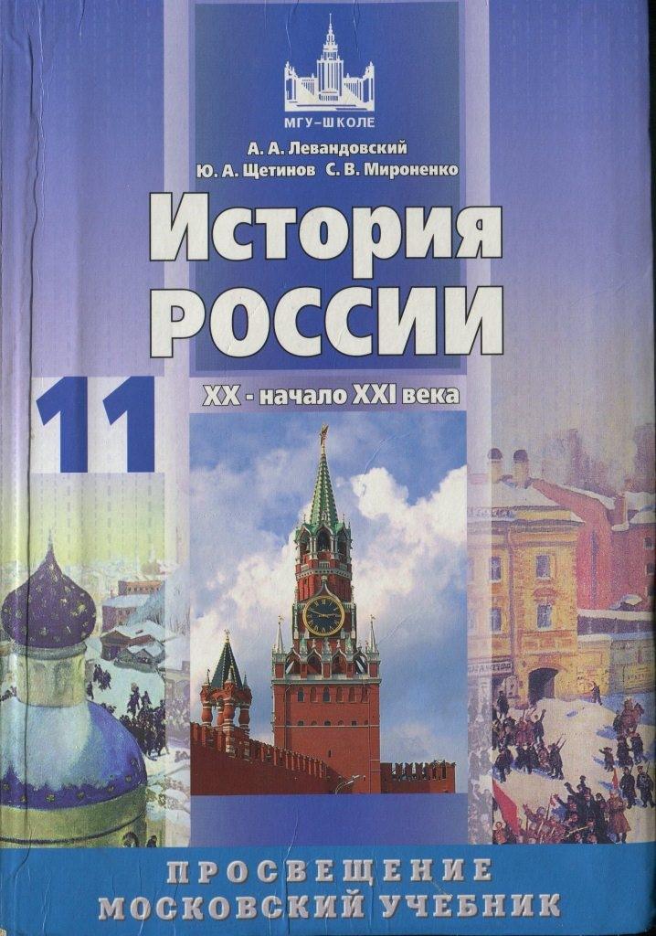 История России 20 И Начало 21 Века Решебник