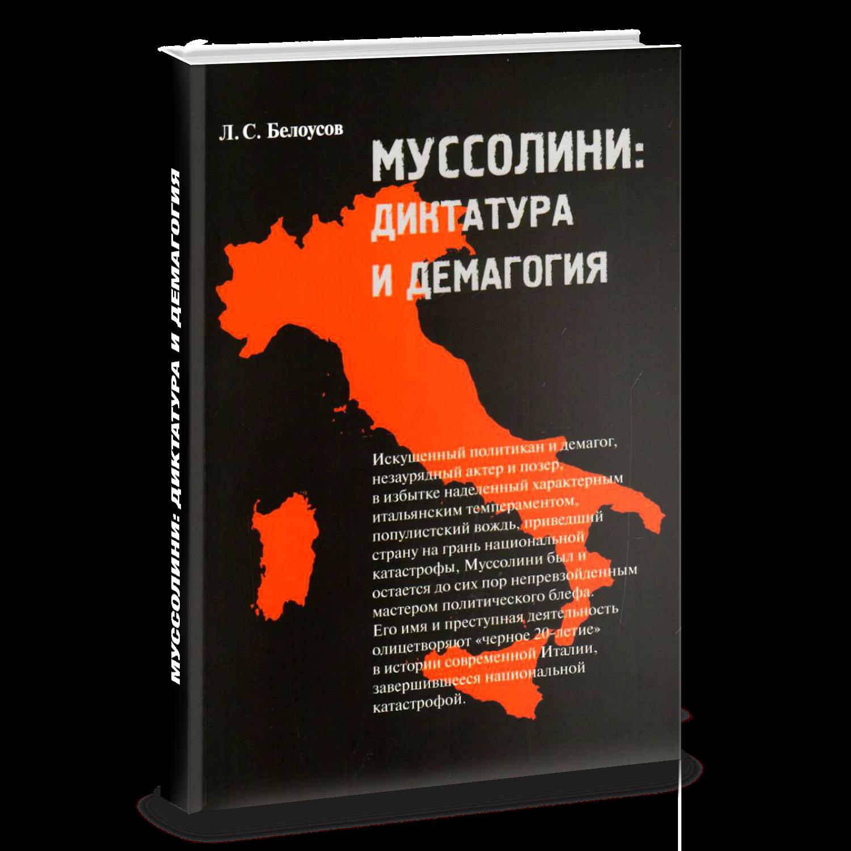 fc4dbec3fd91 Л.С.Белоусов