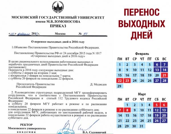 постановление правительства рк праздничные дни 2016 термобелье для